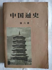 中国通史 第六册