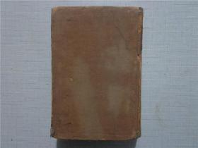 鲁迅全集(第四卷)三闲集 二心集 伪自由书 1948年版