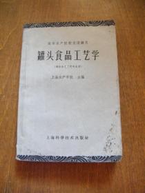 罐头食品工艺学(高等水产院校交流讲义)1962年印