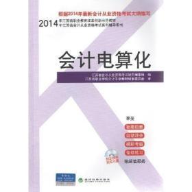 会计电算化2014年江苏省会计从业资格考试系列辅导用书会计证从业资格考试教材2014