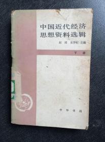 中国近代经济思想资料选辑 下册 82年1版1印 包邮挂刷
