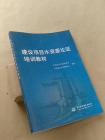 正版 建設項目水資源論證培訓教材(內頁有少許勾畫,見圖)