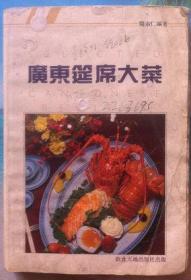 广东筵席大菜(粤菜烹饪技术教材)