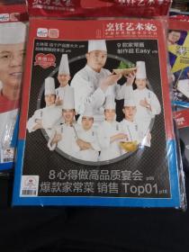 东方美食 烹饪艺术家 2016年8月【全彩铜版纸精印】