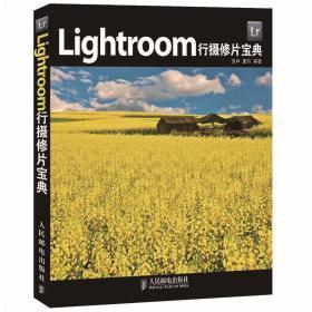 Lightroom行摄修片宝典