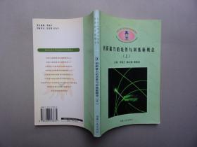 创新能力的培养与训练新概念 (上下册)(新世纪青少年创造思维训练新概念丛书 3、4)