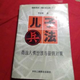 儿子兵法:商战人情世故与营销对策:修订本