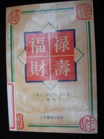 1993年出版的---生活知识--【【福禄财寿】】---5000册