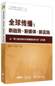 """全球传播:新趋势·新媒体·新实践(""""第三届全国对外传播理论研讨会""""论文集)"""