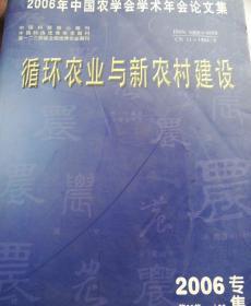 2006年中国农学会学术年会论文集循环农业与新农村建设
