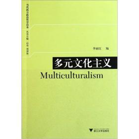 当代西方政治学读本:多元文化主义
