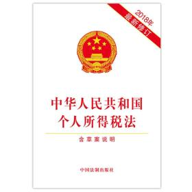 中华人民共和国个人所得税法(含草案说明)