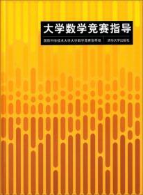大学数学竞赛指导 清华大学出版社