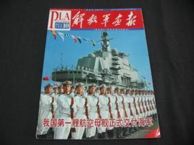 解放军画报(2012 上半月 10)