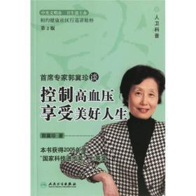 首席专家郭冀珍谈控制高血压享受美好人生(第2版)