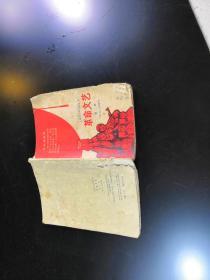 【※文革教材※】(上海市小学试用教材)《革命文艺》(第二册)四、五、六年级用毛彩色像、连环画等 作者 : 上海市中小学教材编写组 出版社 : 上海市中小学教材编写组 印刷时间 : 1970-12