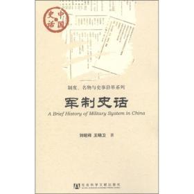 中国史话·制度、名物与史事沿革系列:军制史话