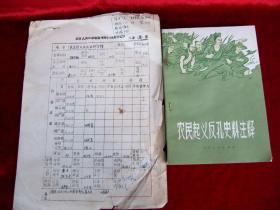 1975年山西人民出版社《农民起义反孔史料注释》样书和出版资料