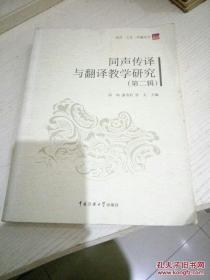 语言·文化·传播丛书:同声传译与翻译教学研究(第2辑)