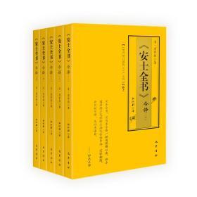 包邮正版 结缘经书《安士全书今译》1套4册   1-4册  清  周梦颜   巴蜀书社
