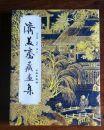 济美斋藏画集