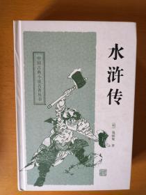 中国古典小说名著丛书:水浒传