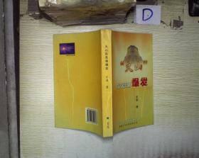 """""""火山"""" 在芜湖爆发 ( 签名本)."""