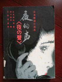 夜的声-日本推理小说选