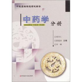 方剂学分册——中医基础课程考试辅导