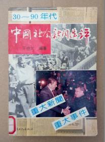 30—90年代 中国社会新闻选评【重大新闻、重大事件】(1992年一版一印)