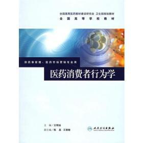 医药消费者行为学(供药事管理、医药市场营销专业用)