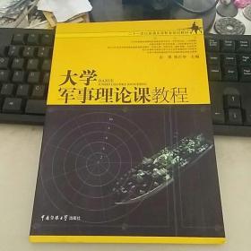 大学军事理论课教程(一版一印)