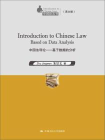 Introduction to Chinese Law--Based on Data Analy中国法导论——基于数据的分析【英文版】