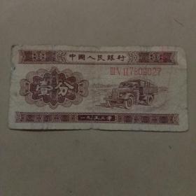 第一套人民币壹纸币(编号:llI V ll 7809027)