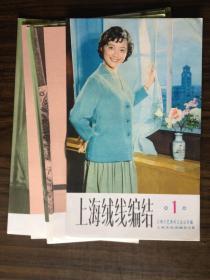 上海绒线编结(1)——上海手工编结工艺品展览会展品选(全12张)