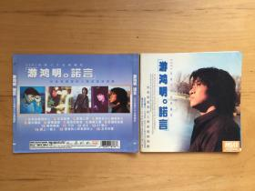 游鸿明 诺言    CD封面