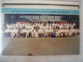 【彩色老照片】武汉大学中文系七二级毕业二十周年同学团聚会(18cm*13cm)(存放在文史类处)