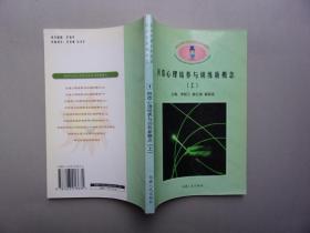 创造心理培养与训练新概念 (上下册)(新世纪青少年创造思维训练新概念丛书 1、2)