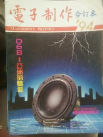 电子制作1994年合订本