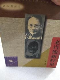 老与新丛书《老肖像新打量》一册
