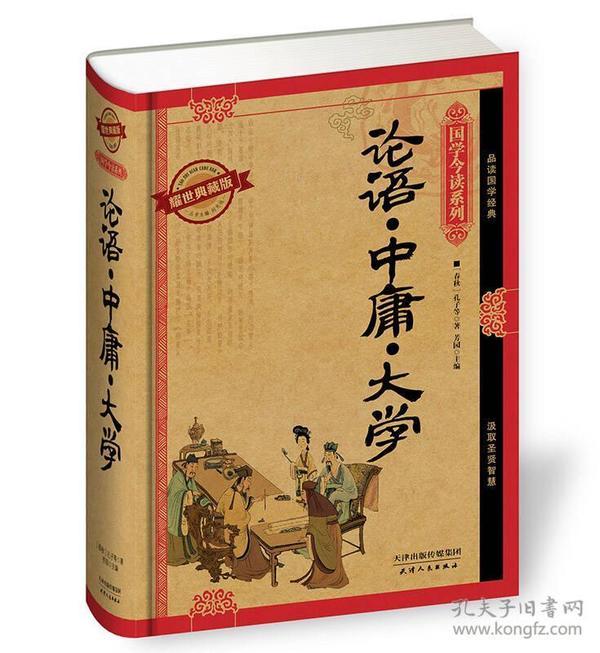 国学今读(耀世典藏版):论语.中庸.大学