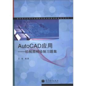 数控技术应用专业课程改革成果教材配套教学用书·AutoCAD应用:机械图样绘制习题集