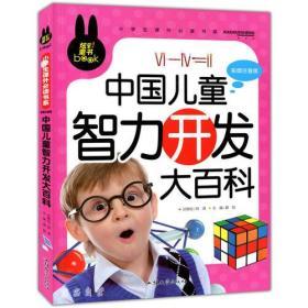 中国儿童智力开发大百科 小学生课外必读书系(彩图注音版)