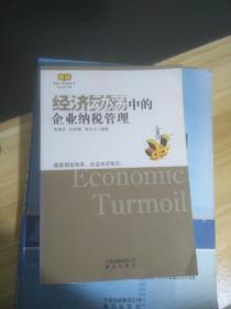 经济动荡中的企业纳税管理