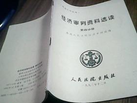 经济审判资料选读 第四分册