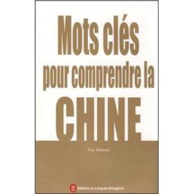 关键词读中国(法文版)