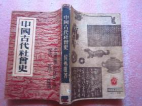 民国三十七年初版:《中国古代社会史》新知书店、1版1印、繁体竖版(品相以图为准——免争议)