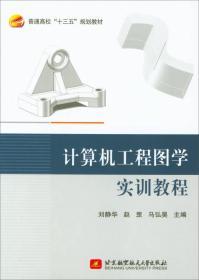 """计算机工程图学实训教程/普通高校""""十三五""""规划教材"""