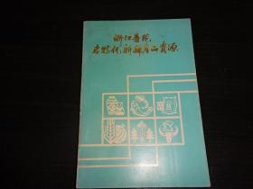 《浙江普陀名特优新稀产品资源》 稀少书
