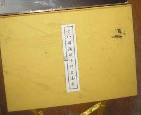 十八罗汉磁卡门票套册(全套二十张)